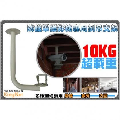 防護罩攝影機專用倒吊支架 超載重10kg 大型監視專用支架 監控系統 監視器 錄影機