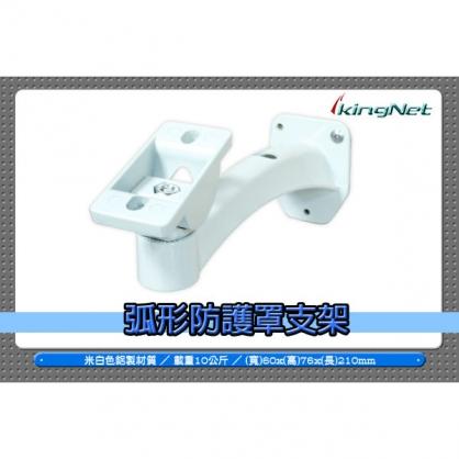 弧形 攝影機 支架 監視器 旋轉台 標準尺寸 適合各款 監視器 鏡頭 米白色 腳架 鋁合金