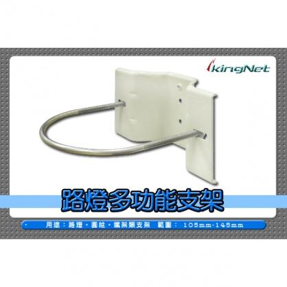監視器路燈支架 適合路燈 鐵柱 鋁合金支架 攝影機支架 鏡頭支架 監視器夾具 U型夾具