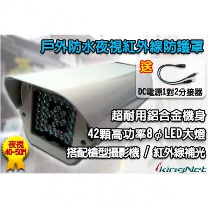 戶外型防水夜視紅外線防護罩 42顆大燈 鋁合堅固機身 配合攝影機 送1對2分接線 支架