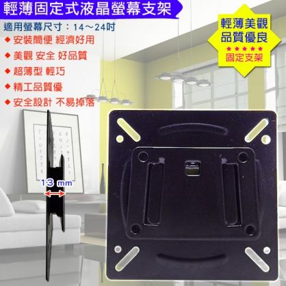 液晶電視 固定壁掛架 螢幕支架 14