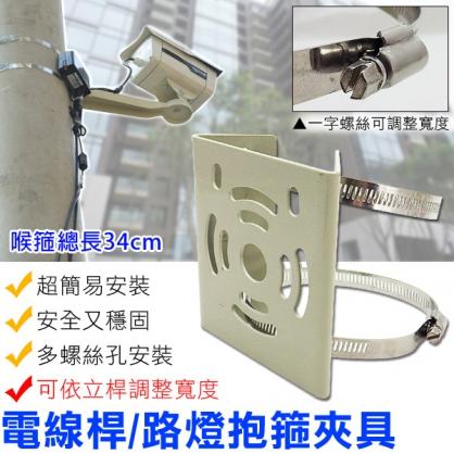 標準34CM 監視器路燈支架夾具 水泥電線桿專用夾具 依柱子可調寬度 鏡頭支架 支架配件 攝影機 路燈/柱子/圓柱