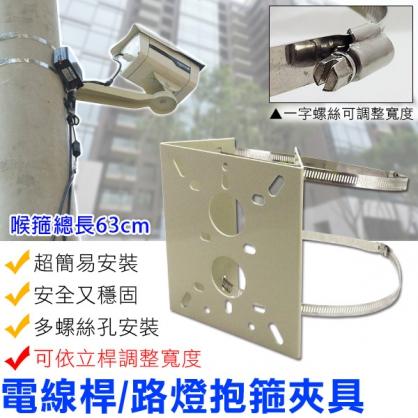 加強63CM 監視器路燈支架夾具 水泥電線桿專用夾具 依柱子可調寬度 鏡頭支架 支架配件 攝影機 路燈/柱子/圓柱