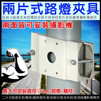 兩片式路燈夾具支架 支架/腳架 (鐵管適用) 監視器材/監視系統/監視器攝影機專用 室外大型防護罩適用 監視器 攝影機 CAMERA