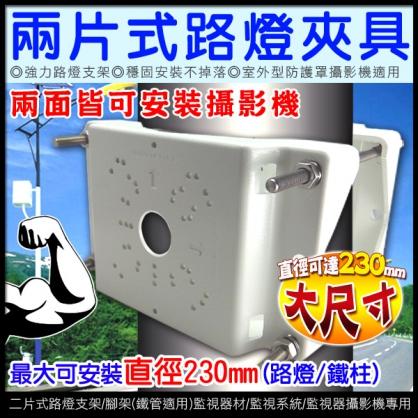 大尺寸兩片式路燈夾具支架 支架/腳架 (鐵管適用) 最大安裝直徑230mm 監視器材/監視系統/監視器攝影機專用 室外大型防護罩適用 監視器 攝影機 CAMERA