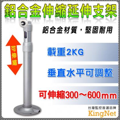 鋁合金伸縮延伸支架 360度可調 30-60公分 可側掛 內藏線 攝影機 監視器 專用支架