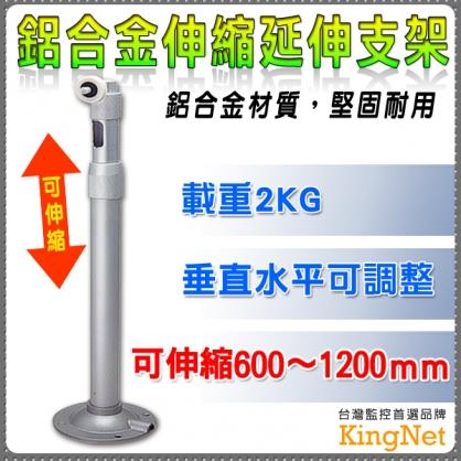 鋁合金伸縮延伸支架 360度可調 60-120公分 可側掛 內藏線 攝影機 監視器 專用支架