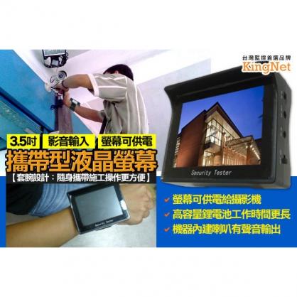 3.5吋隨身攜帶LCD 12V輸出供電 AV線影像聲音輸入 可套在手腕上工作更方便 內附充電變壓器