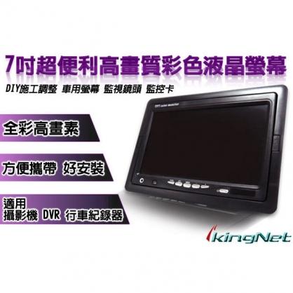 7吋監視螢幕 超便利高畫素彩色液晶螢幕 DIY施工調整 數位監控 車用螢幕 鏡頭 監控螢幕