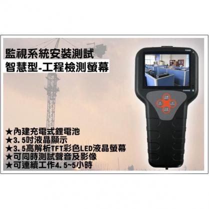 監視工程智慧型檢測監控螢幕/3.5吋液晶/內建鋰電可用5小時/影音輸入 監視螢幕 攝影機 dvr