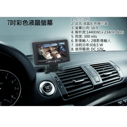 彩色7吋液晶螢幕 監控/車用螢幕 4:3 16:9雙比例 高解析畫質清晰 監視器材 監視螢幕 鏡頭 DVR