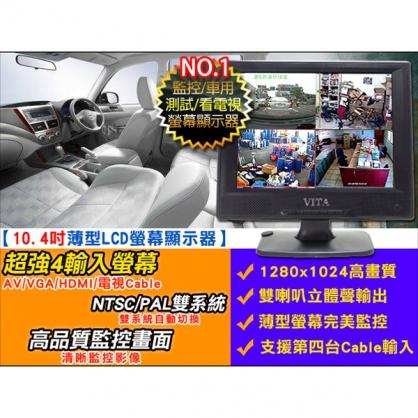 超強4輸入薄型LCD液晶螢幕 10.4吋 監控螢幕 攝影機 監視器 車用 工程 VGA HDMI 影像輸入 工程寶