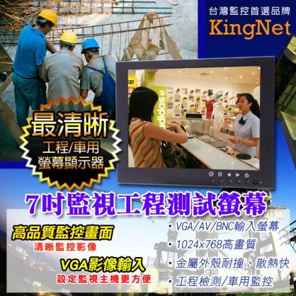 最新螢幕顯示器 超大 7吋 工程監控螢幕 DVR 攝影機 監視器 車用 工程 VGA AV 影像輸入 工程寶