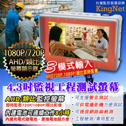 AHD 工程寶 工程監控螢幕 720P 1080P 類比 可直接供應電源給攝影機 4.3吋螢幕 內建喇叭 內建高容量鋰電池 施工螢幕 DVR 攝影機 監視器