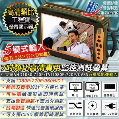 AHD/TVI 工程寶 工程監控螢幕 720P/1080P/類比 可直接供應電源給攝影機 7吋螢幕 內建喇叭 內建高容量鋰電池 施工螢幕 DVR 攝影機 監視器