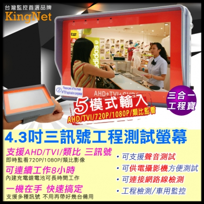 TVI/AHD/1080P/720P/傳統類比 工程寶 工程監控螢幕 可直接供應電源給攝影機 4.3吋螢幕 內建喇叭 內建高容量鋰電池 施工螢幕 DVR 攝影機 監視器