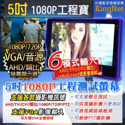 最新【5吋工程寶】 萬用AHD/TVI/CVI/類比/1080P/720P 音源輸入 可供電 網路測試