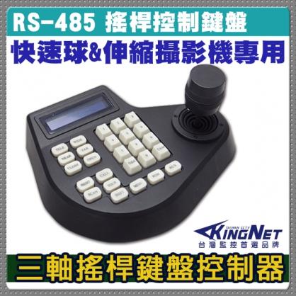 監視器專用鍵盤 三軸搖桿控制 控制鍵盤 RS485 一桿控制 快速球 監視 監控系列