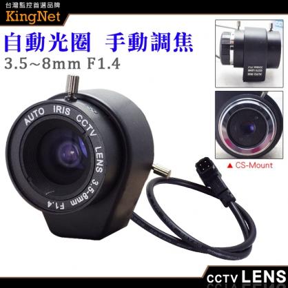 CS Mount 3.5~8mm 自動光圈 手動變焦 槍機鏡頭 純金屬監控攝像機鏡 高清網絡機鏡頭 變焦