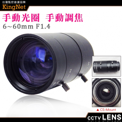 CCTV鏡頭 CS Mount 6~60mm 手動光圈 手動變焦 CS鏡頭 純金屬監控攝像機鏡 高清網絡機鏡頭 變焦 專業監視器鏡頭