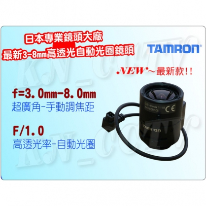 日本專業鏡頭大廠[TAMRON]-超清晰3-8mm超廣角高透光自動光圈手動變焦鏡頭 監視器材dvr
