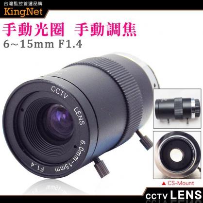 專業監視器鏡頭 CS Mount 6~15mm 手動光圈 手動變焦 純金屬 監控攝像機鏡 高清網絡機鏡頭 變焦 專業監視器鏡頭