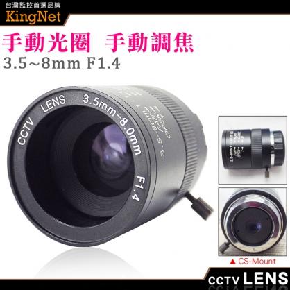 CS Mount 3.5~8mm 手動光圈 手動變焦 槍機鏡頭 純金屬監控攝像機鏡 高清網絡機鏡頭 變焦