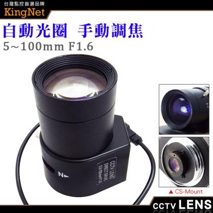 專業監視器鏡頭 CS Mount 5~100mm 自動光圈 手動變焦 純金屬 監控攝像機鏡 高清網絡機鏡頭 變焦 專業監視器鏡頭