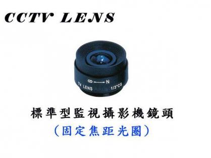 監視攝影機鏡頭 [ 固定焦距固定光圈] 適用標準槍型攝影機 / CS環接口 標準型監視器鏡頭 監視器材