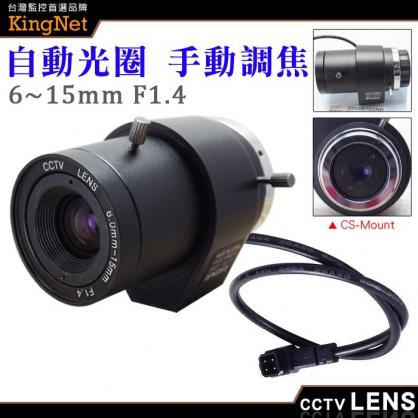 CS Mount 6~15mm 自動光圈 手動變焦 槍機鏡頭 純金屬監控攝像機鏡 高清網絡機鏡頭 變焦
