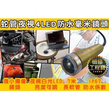 監視器 工業檢測內視蛇管攝影機 內建夜視白光LED 管道攝影機 長度七米 防水係數高 鏡頭 徵信