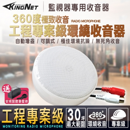 【KINGNET】監視器材 高感度收音麥克風 收音板 集音器 可調式收音 工程專案 標案首選 360度 無死角收音 自動增益遠近都清楚 MIC 微型 抗噪音 監聽