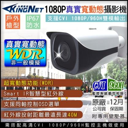 監視器 防水槍型 CVI 1080P/960H 防曝光 逆光補償 OSD選單 寬動態 白天晚上都清楚 K1級紅外線燈 監視器材