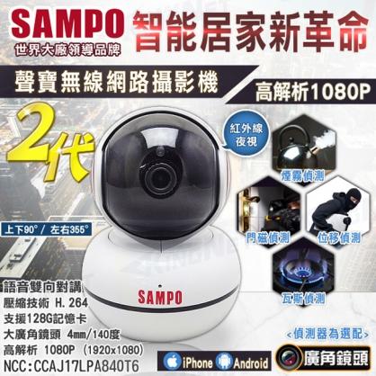 監視器 聲寶2代 SAMPO機器人 智能居家偵測系統 IP網路攝影機 HD 1080P高清畫質 IPCAM 旋轉攝影機 WIFI 居家保全