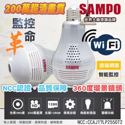聲寶SAMPO智慧機器人 燈泡型 高清1080P 網路攝影機 魚眼燈泡鏡頭 IPCAM 全景 網路攝影機