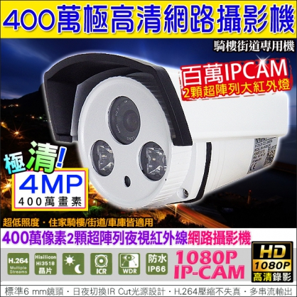 極高清400萬網路攝影機 1080P 1920x1080 4MP百萬像素鏡頭 2顆超陣列夜視燈 日夜可用 IR CUT 攝影機鏡頭監控器材監視器