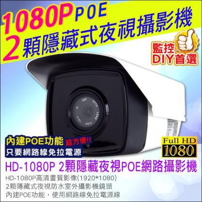 極高清IP網路攝影機 1080P 1920x1080 百萬像素鏡頭 2顆超陣列夜視燈 日夜可用 IR CUT 攝影機鏡頭監控器材監視器