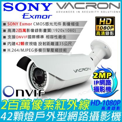 監視器 Full HD 1080P 戶外型 IP網路攝影機 百萬高清 2MP SONY Exmor晶片 支援ONVIF國際標準 遠端監看 防水防塵IP66 IPCAM 42顆紅外線燈 H.264壓縮