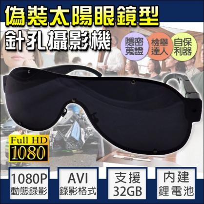 監視器 偽裝型 針孔攝影機 太陽眼鏡 墨鏡 1080P 高清蒐證 AVI免轉檔 錄影/拍照 微型鏡頭 針孔 蒐證檢舉 會議記錄 談判自保