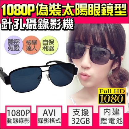 監視器 HD 1080P 偽裝型圓框太陽眼鏡 墨鏡 微型針孔攝影機 攝像機 蒐證密錄器 微型鏡頭 蒐證器材 密錄設備 監視器材