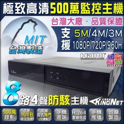 監視器 防駭客主機 8路4聲 500萬監控主機 1080P 5MP顯示 混合型主機 手機遠端監看 系統穩定 台灣製造 720P