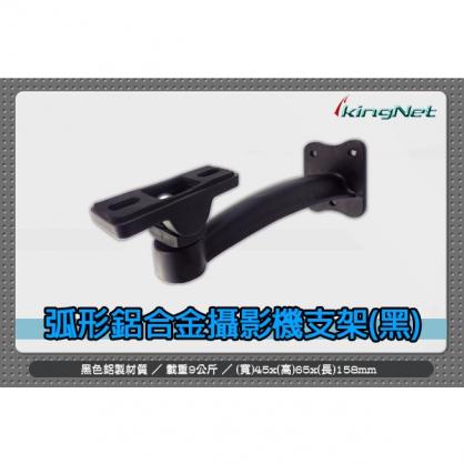 監視器 黑色 鋁合金攝影機 攝影機/監視器專用 攝影機支架 弧形鋁合金 耐用支架 監視器材 攝影機 鏡頭 紅外線
