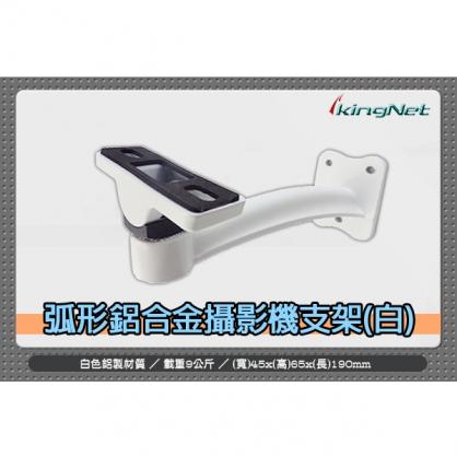監視器 白色 鋁合金攝影機 攝影機/監視器專用 攝影機支架 弧形鋁合金 耐用支架 監視器材 攝影機 鏡頭 紅外線