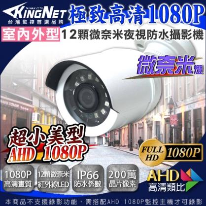 監視器 高清微奈米陣列燈 HD 1080P 防水槍型鏡頭 防水鋁合金外殼 防剪支架 攝像頭 夜視鏡頭 監視器材 監控設備