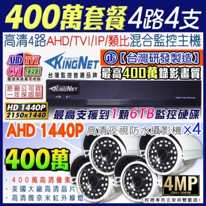 【KINGNET】監視器 AHD 1440P 4路4支監控套餐 4MP高清攝影機 數位型監控主機 手機遠端監控 紅外線 免固定IP 好設定 微奈米