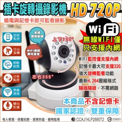 監視器 10顆紅外線燈監視器 攝影機 紅外線 插卡 720P 攝影機 監視設備 監視批發 居家看護