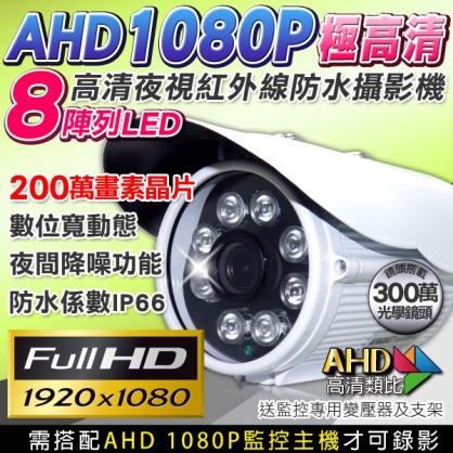 【KingNet】AHD 1080P 夜視紅外線攝影機 防水 8陣列燈攝影機 IP66 高清類比 (送認證變壓器,歡迎直接加購!!)