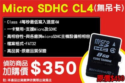 microSDHC 8GB Class4記憶卡(無吊卡) 各大廠牌隨機出貨 請依實際出貨為主
