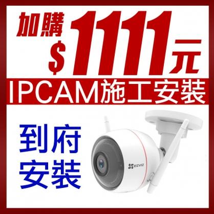 IPCAM施工安裝加購