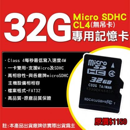 記憶卡 32GB microSDHC Class4記憶卡(無吊卡) 各大廠牌隨機出貨 請依實際出貨為主